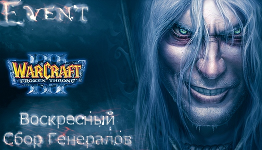 Воскресный Сбор Генералов Warcraft III Frozen Throne