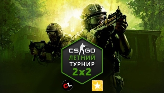 Летний турнир Counter-Strike: Global Offensive 2x2 [Итоги]
