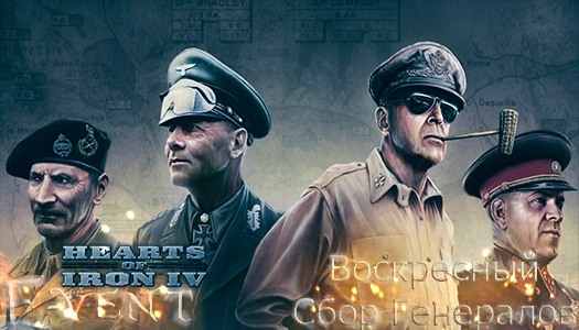 Воскресный Сбор Генералов в Hearts of Iron IV