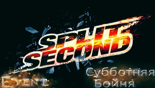 Субботняя Бойня Split Second | 13.08