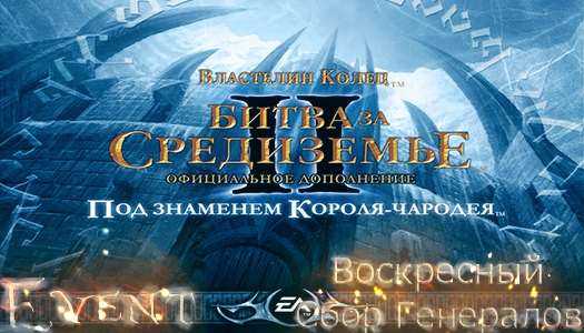 Воскресный Сбор Генералов The Lord of the Rings: The Battle for Middle-earth II - The Rise of the Witch-king