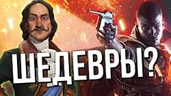 Battlefield 1 и Civilization 6 - Шедевры 2016 года?
