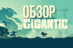 Десятый Уровень - Gigantic