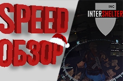 Speed Обзор. INTERSHELTER