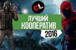 Топ 10 кооперативных игр 2016 года