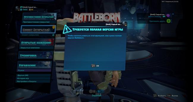 Тайны триал-версии Battleborn. Возможности, плюшки и особенности