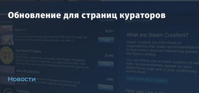 Обновленный функционал Кураторов Steam перешел в открытую бету