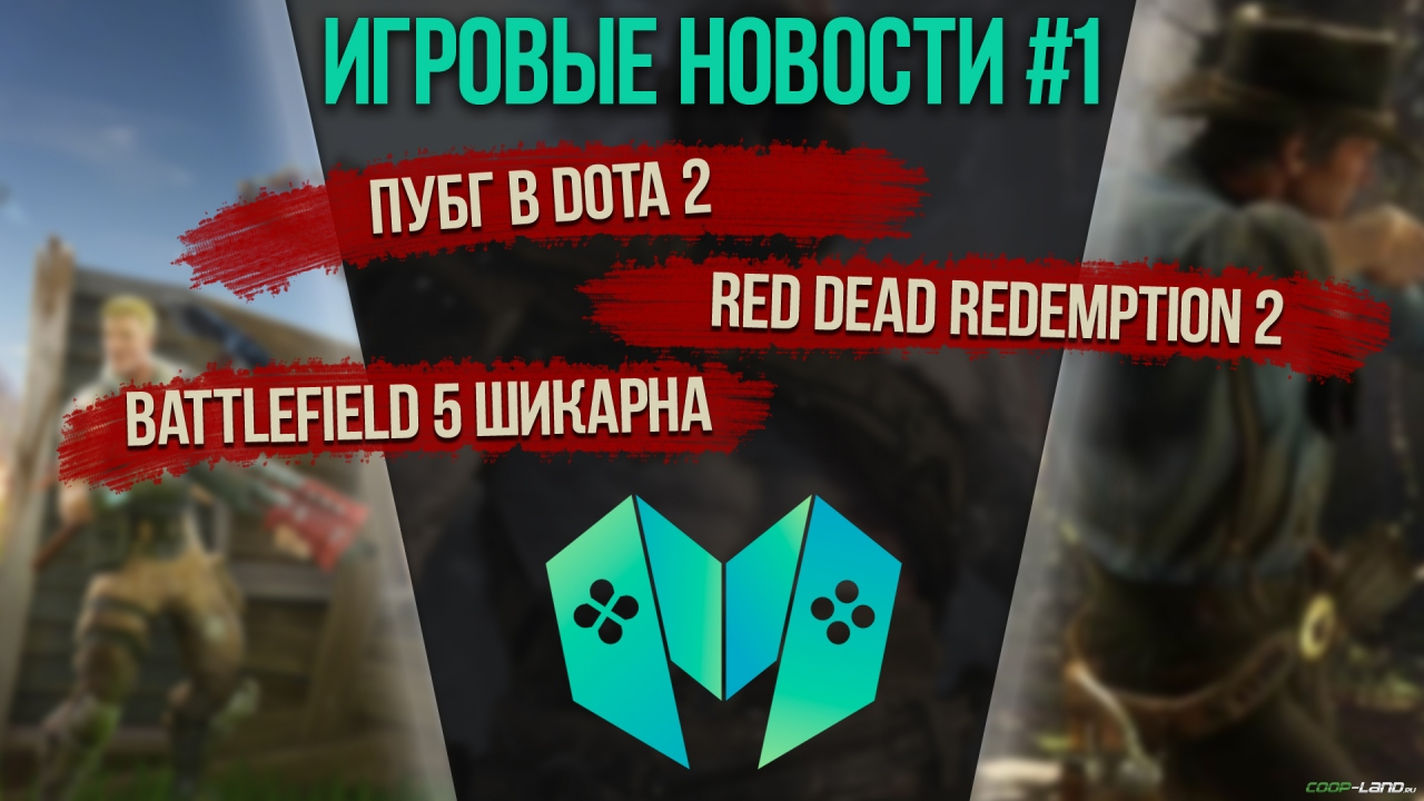 Battlefield 5 шикарна, ПУБГ поглотил DOTA 2, подробности Red Dead Redemption 2   Игровые новости #1