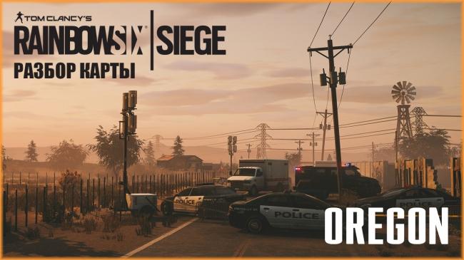 Tom Clancy's Rainbow Six Siege: разбор карты Орегон