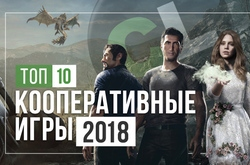 Топ 10 кооперативных игр 2018 года