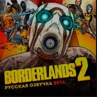 Руководство запуска: Borderlands 2 по сети бесплатно LAN+ DLC