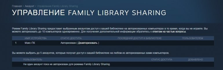 Как я могу настроить Семейный доступ в Steam и поделиться своей игровой библиотекой с другом?