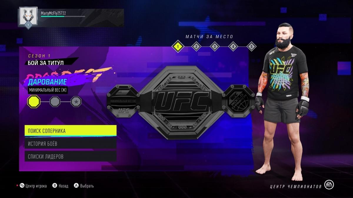 Обзор EA Sports UFC 4