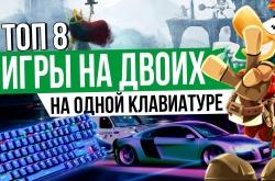 ТОП 8 | Игры для двоих на одной клавиатуре