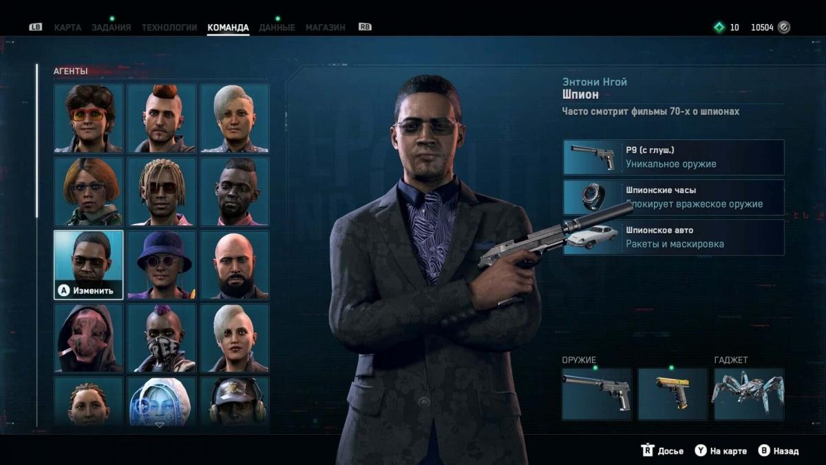 Лучшие агенты для вашей команды в Watch Dogs Legion