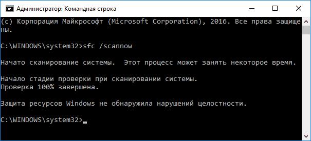 Общий FAQ: Ошибка (0xc0000142), (0xe06d7363), (0xc0000906)