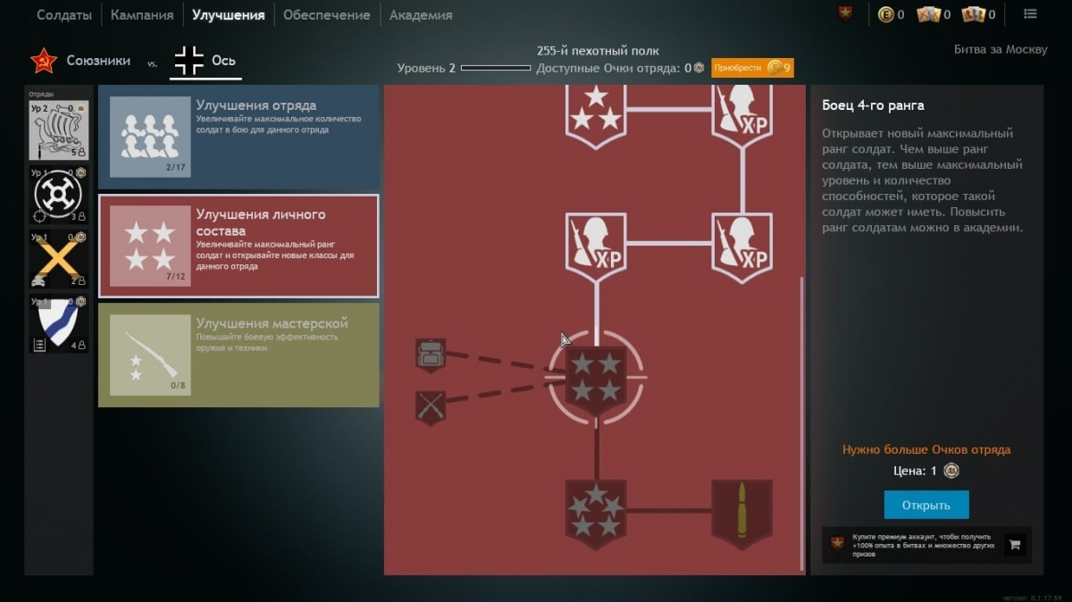 Обзор бета-версии Enlisted